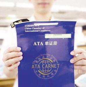 ATA单证进出口报关手续办理